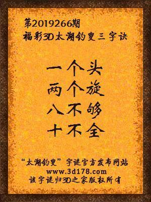 福彩3d第2019266期太湖钓叟三字诀