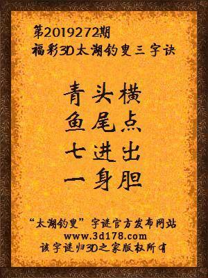 福彩3d第2019272期太湖钓叟三字诀