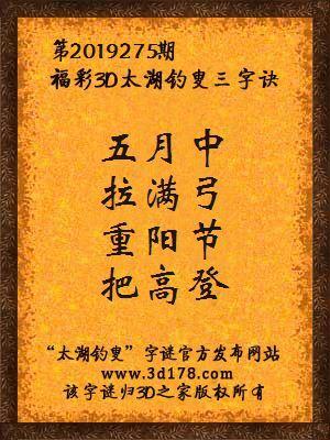 福彩3d第2019275期太湖钓叟三字诀