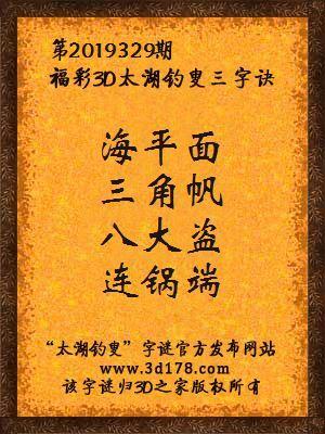 福彩3d第2019329期太湖钓叟三字诀