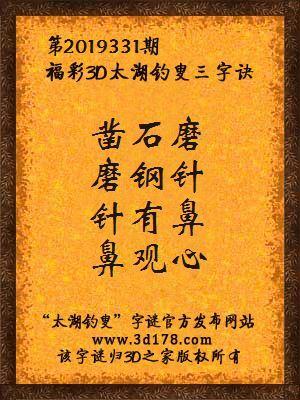 福彩3d第2019331期太湖钓叟三字诀