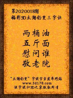福彩3d第2020018期太湖钓叟三字诀
