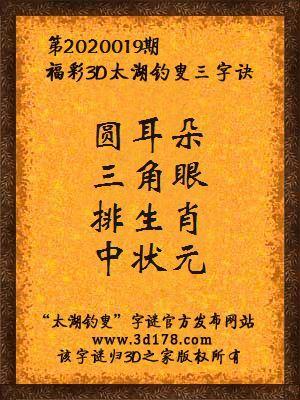 福彩3d第2020019期太湖钓叟三字诀