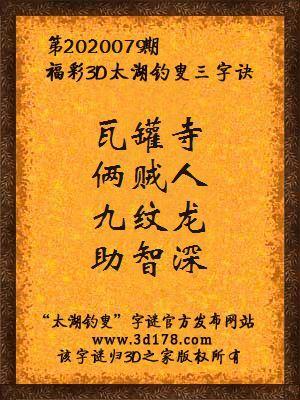 福彩3d第2020079期太湖钓叟三字诀