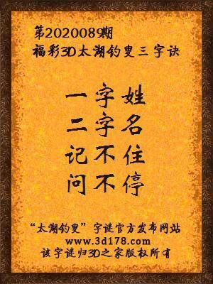 福彩3d第2020089期太湖钓叟三字诀