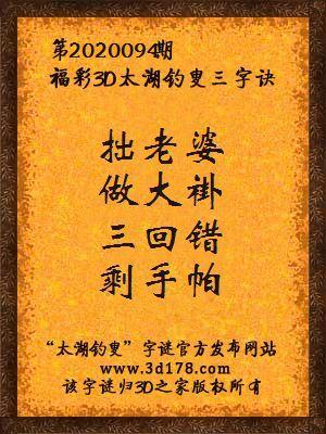 福彩3d第2020094期太湖钓叟三字诀