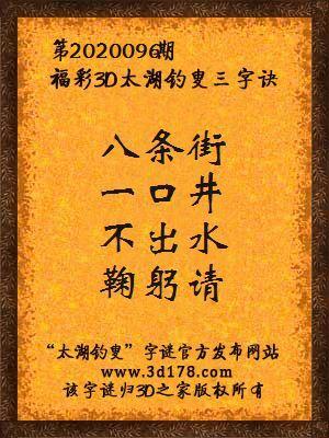 福彩3d第2020096期太湖钓叟三字诀