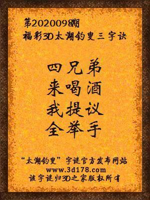 福彩3d第2020098期太湖钓叟三字诀