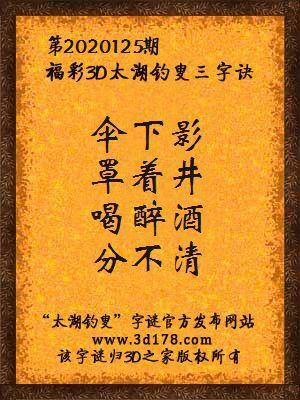 福彩3d第2020125期太湖钓叟三字诀