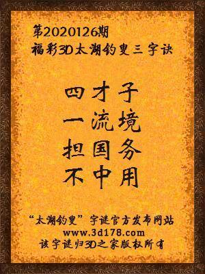 福彩3d第2020126期太湖钓叟三字诀
