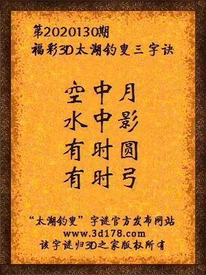福彩3d第2020130期太湖钓叟三字诀