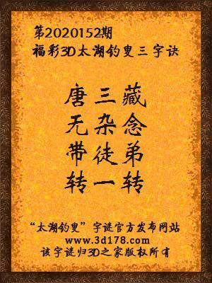 福彩3d第2020152期太湖钓叟三字诀
