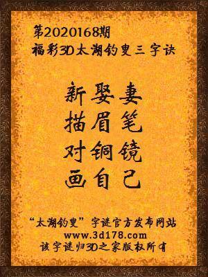 福彩3d第2020168期太湖钓叟三字诀