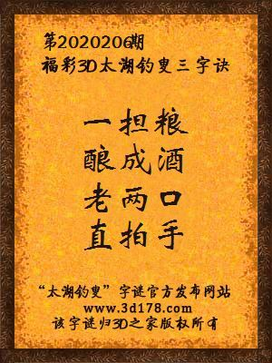 福彩3d第2020206期太湖钓叟三字诀