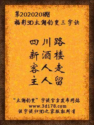 福彩3d第2020208期太湖钓叟三字诀