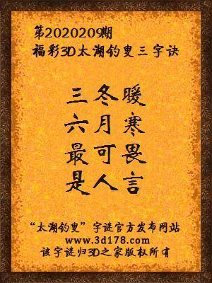 福彩3d第2020209期太湖钓叟三字诀