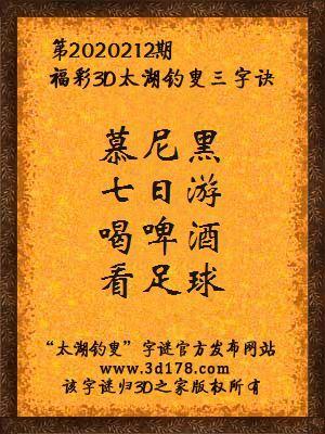 福彩3d第2020212期太湖钓叟三字诀