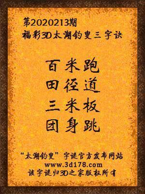 福彩3d第2020213期太湖钓叟三字诀