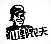 福彩3D【组选5】预测专家:山野农夫