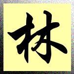 福彩3D【双胆】预测专家:武林风