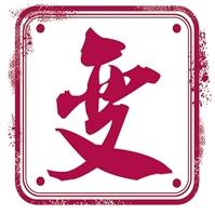 福彩3D【组选5】预测专家:摇身一变