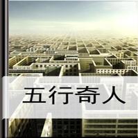福彩3D【组选5】预测专家:五行奇人