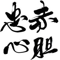 福彩3D【直选6】预测专家:赤胆忠心
