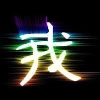 福彩3D【奇偶】预测专家:跟我买
