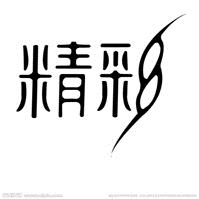 福彩3D【012路】预测专家:精彩一点
