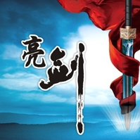 福彩3D【杀三码】预测专家:亮剑