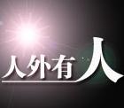 福彩3D【定位杀码】预测专家:人外有人