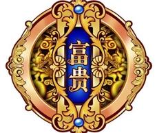 福彩3D【组选5】预测专家:添富贵